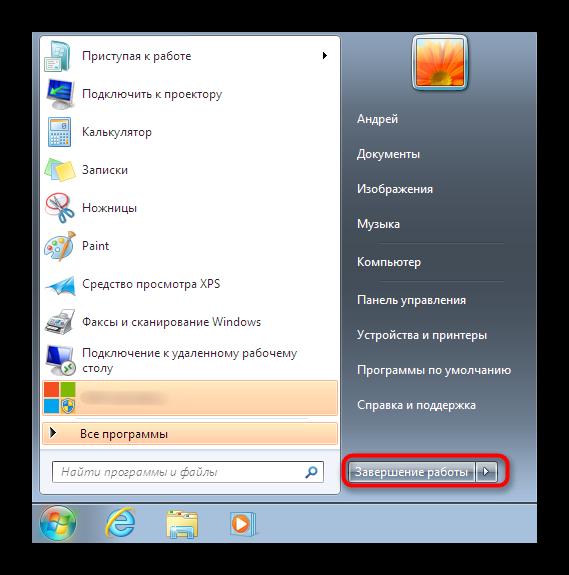 Aktivacziya-knopki-zaversheniya-raboty-dlya-perezapuska-Provodnika-v-Windows-7.png