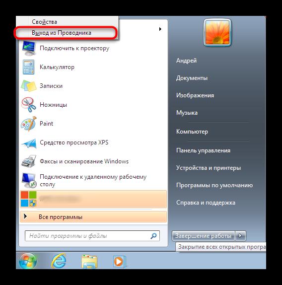Vyklyuchenie-Provodnika-cherez-kontekstnoe-menyu-v-Pusk-Windows-7.png