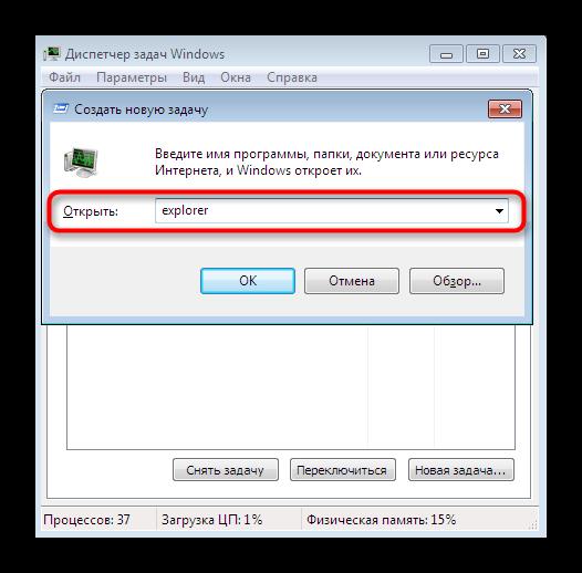 Perezapusk-Provodnika-s-pomoshhyu-goryachih-klavish-v-Windows-7.png