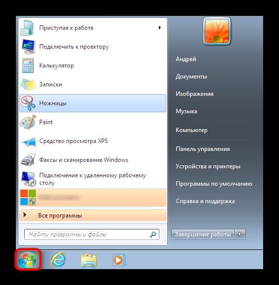 Perehod-v-Pusk-putem-nazhatiya-na-knopku-v-Windows-7.png