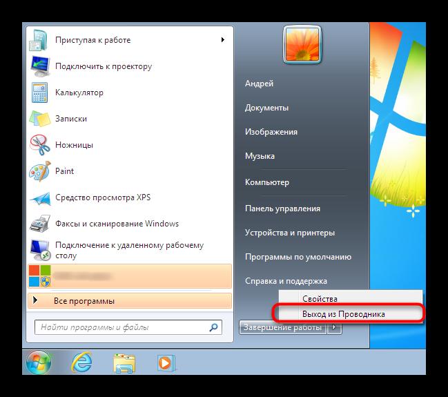 Otkrytie-skrytogo-kontekstnogo-menyu-dlya-vyklyucheniya-Provodnika-v-Windows-7.png