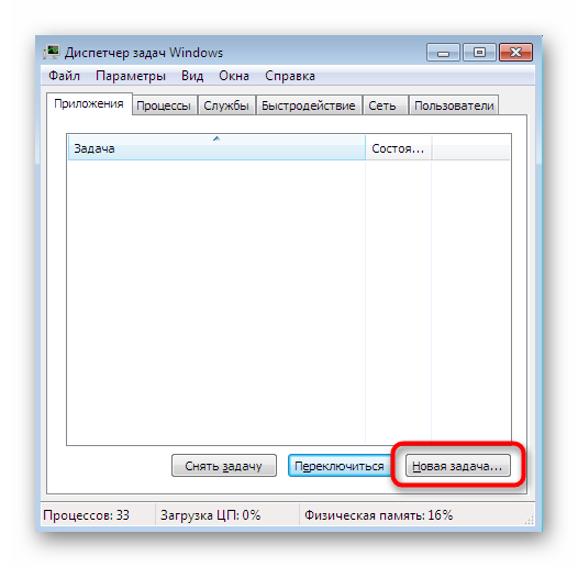 Sozdanie-novoj-zadachi-cherez-Dispetcher-zadach-v-Windows-7.png