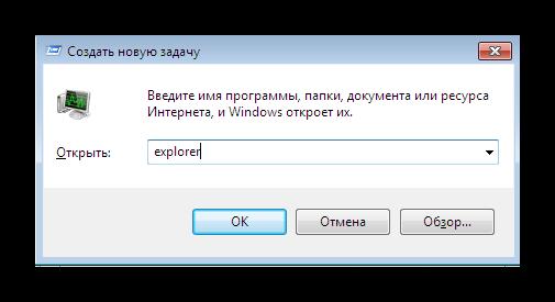 Sozdanie-novoj-zadachi-dlya-zapuska-Provodnika-v-Windows-7.png