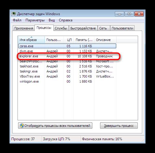 Otkrytie-kontekstnogo-menyu-dlya-vyklyucheniya-provodnika-v-Windows-7.png