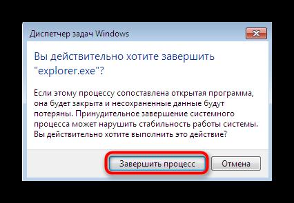 Podtverzhdenie-zaversheniya-raboty-Provodnika-cherez-dispetcher-zadach-v-Windows-7.png