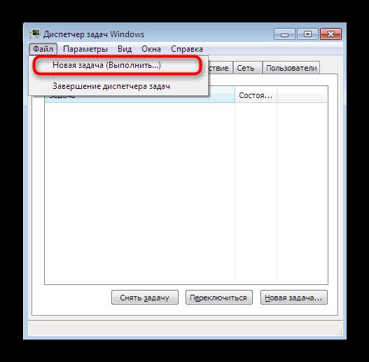 Sozdanie-novogo-proczessa-v-Dispetchere-zadach-v-Windows-7.png