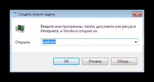 Zapusk-Provodnika-cherez-sozdanie-novogo-proczessa-v-Windows-7.png