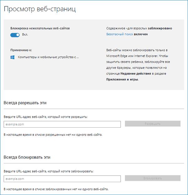 block-websites-settings.png