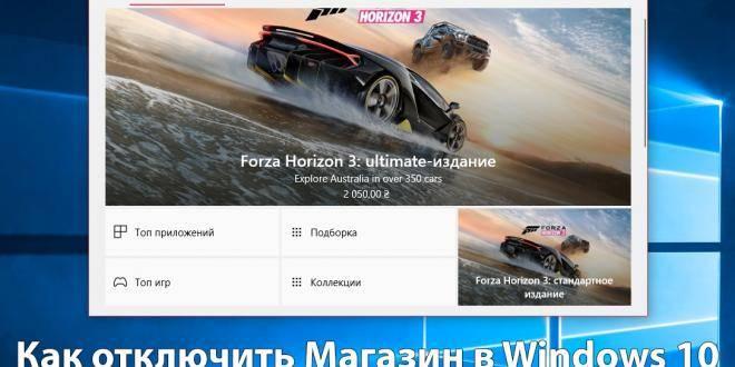 Kak-otklyuchit-Mcirosoft-Store-v-Windows-10-e1533299322124-660x330.png