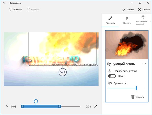 windows-10-video-editor-3d-effects.png