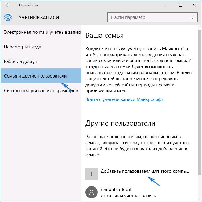 add-new-user-windows-10-settings.png