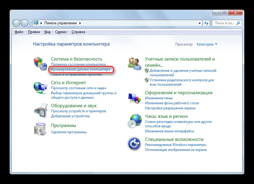 Perehod-v-okno-Arhivirovanie-dannyih-kompyutera-v-Paneli-upravleniya-v-Windows-7.png
