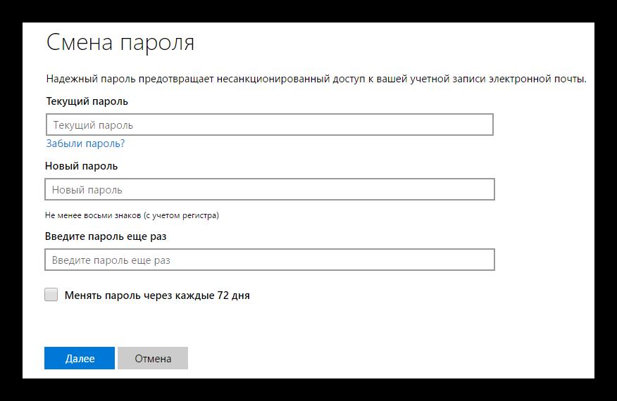 Windows-8-Smena-parolya-Maykrosoft.png
