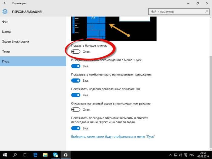 Kak-dobavit-plitki-v-pusk-windows-10-04.jpg