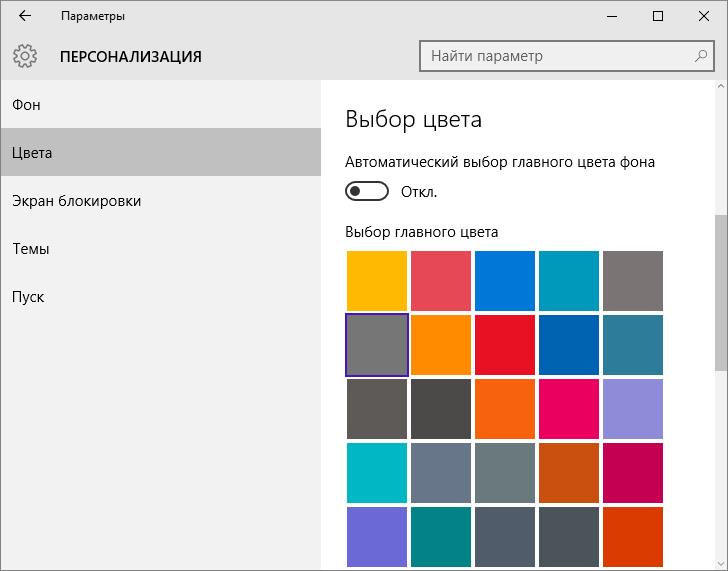 Vybor-tsveta-dlya-menyu-pusk-v-personalizatsii.png