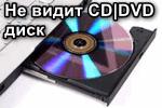 Nevidimost-CD-ili-DVD-diska....png