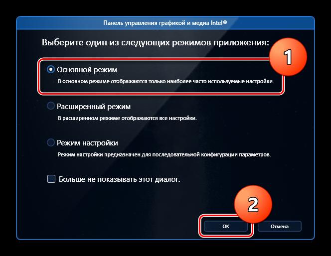 Windows-8-Panel-upravleniya-grafikoy-i-media-Intel-.png