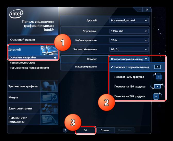 Intel-Osnovnyie-nastryki-Windows-8.png