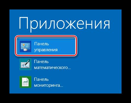 Panel-upravleniya-Windows-8.png
