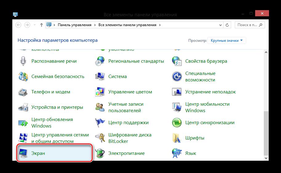 Windows-8-Vse-e`lementyi-paneli-upravleniya.png
