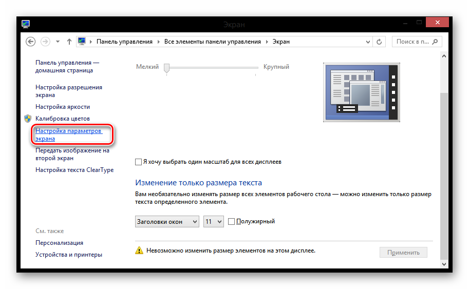 Windows-8-E`kran.png
