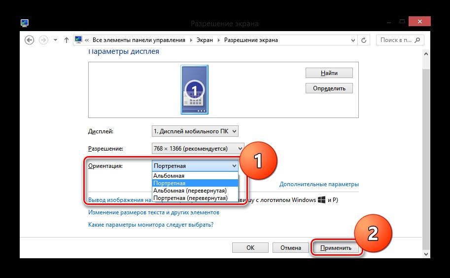 Windows-8-Razreshenie-e`krana.png