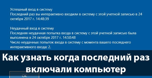 Kak-uznat-kogda-poslednij-raz-vklyuchali-kompyuter-643x330.png