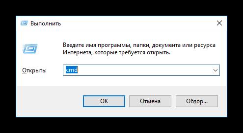 Otkryitie-komandnoy-stroki-iz-okna-zapuska-programm-Windows.png