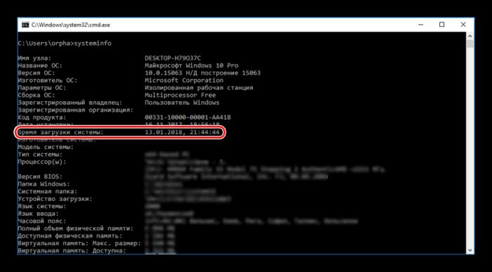 Rezultatyi-rabotyi-komandyi-systeminfo-v-Windows.png