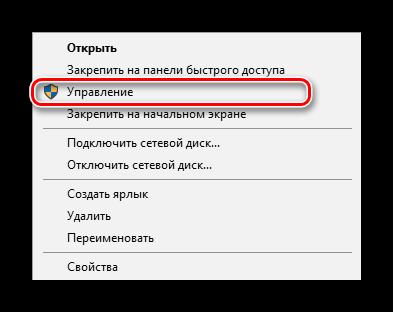 Otkryitie-okna-upravleniya-kompyuterom-v-Windows.png