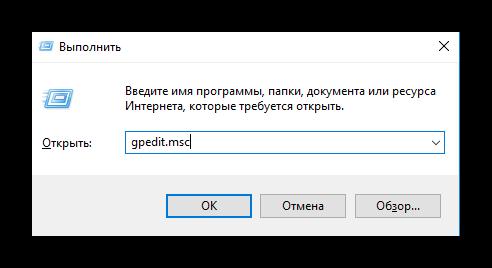 Zapusk-redaktora-lokalnoy-gruppovoy-politiki-iz-okna-zapuska-programm-Windows.png