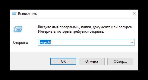 Zapusk-redaktora-reestra-v-Windows.png