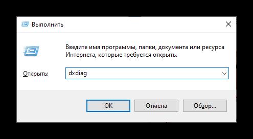 perehod-v-sredstvo-diagnostiki-directx-iz-utility-vypolnit.png