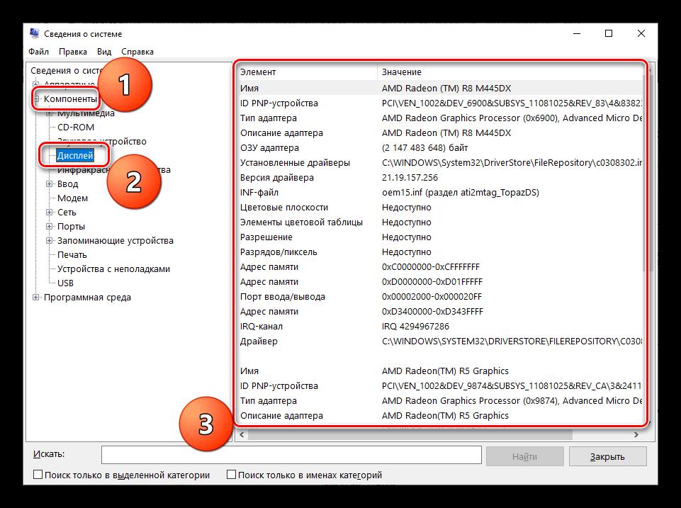 uznaem-rabotayushhuyu-videokartu-v-svedeniyah-o-sisteme-windows-1.png