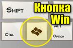 Knopka-Win.png