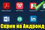 Skrin-na-Android.png