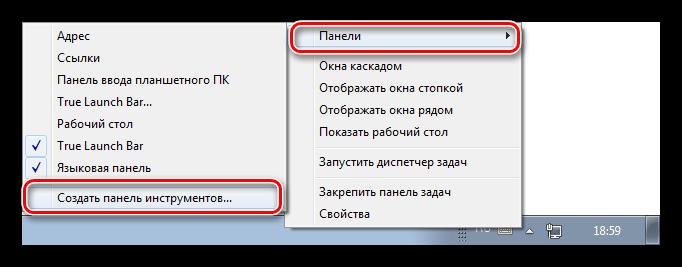 Sozdanie-novoy-paneli-instrumentov-v-Windows.png