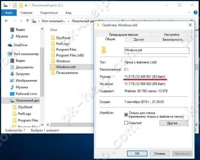 Del-Windows.old-1.jpg
