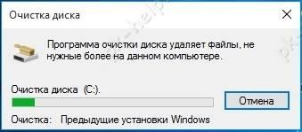 Del-Windows.old-7.jpg