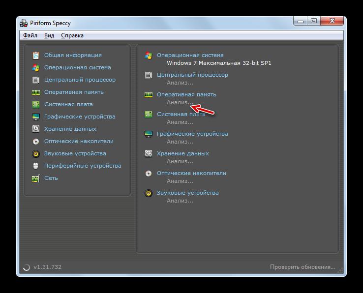 Skanirovanie-operatsionnoy-sistemyi-i-podklyuchennyih-k-kompyuteru-ustroystv-v-programme-Speccy.png
