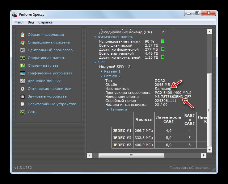 Naimenovanie-modeli-i-proizvoitelya-modulya-OZU-v-razdele-operativnaya-pamyat-v-programme-Speccy.png