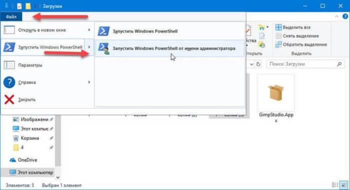 ustanovka-prilozhenij-windows-2.jpg