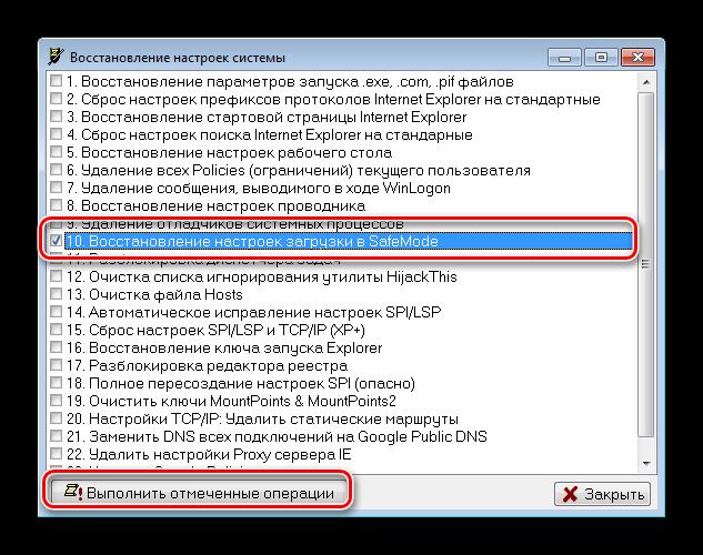 nachat-vosstanovlenie-bezopasnogo-rezhima-na-windows-7-cherez-utilitu-avz.png