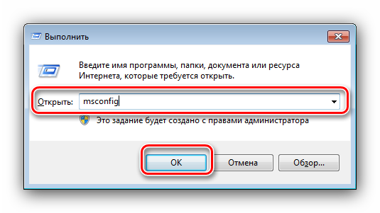 zapustit-msconfig-dlya-vosstanovleniya-bezopasnogo-rezhima-na-windows-7.png