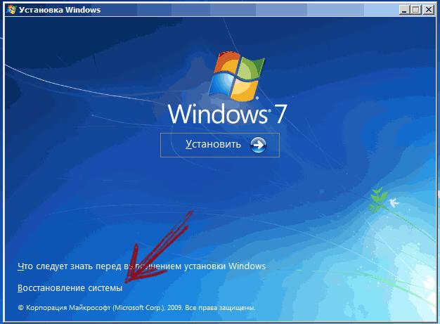 Сброс пароля Windows шаг первый
