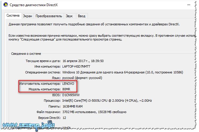 Sredstvo-diagnostiki-DirectX.png