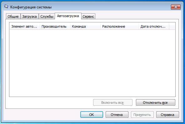 kak_otklyuchit_programmy_v_avtozagruzke2.jpg
