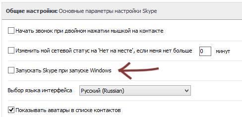 kak_otklyuchit_programmy_v_avtozagruzke3.jpg