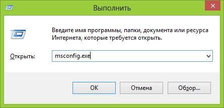 kak_otklyuchit_programmy_v_avtozagruzke4.jpg