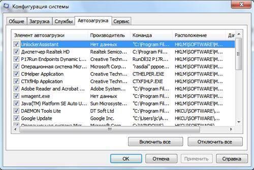 kak_otklyuchit_programmy_v_avtozagruzke5.jpg